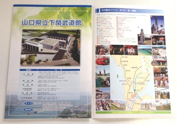 下関武道館
