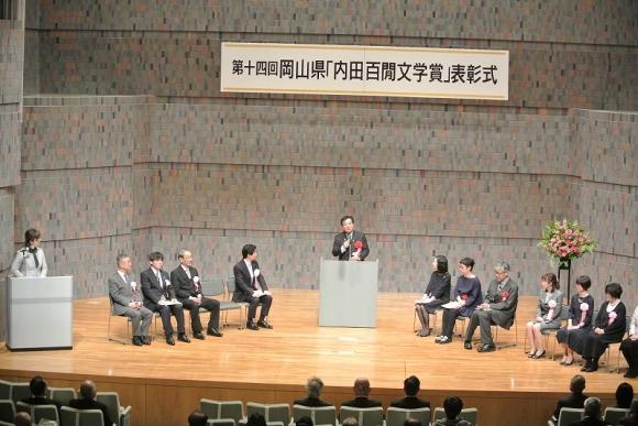 H31.03.19_第14回岡山県「内田百聞文学賞」授賞式①